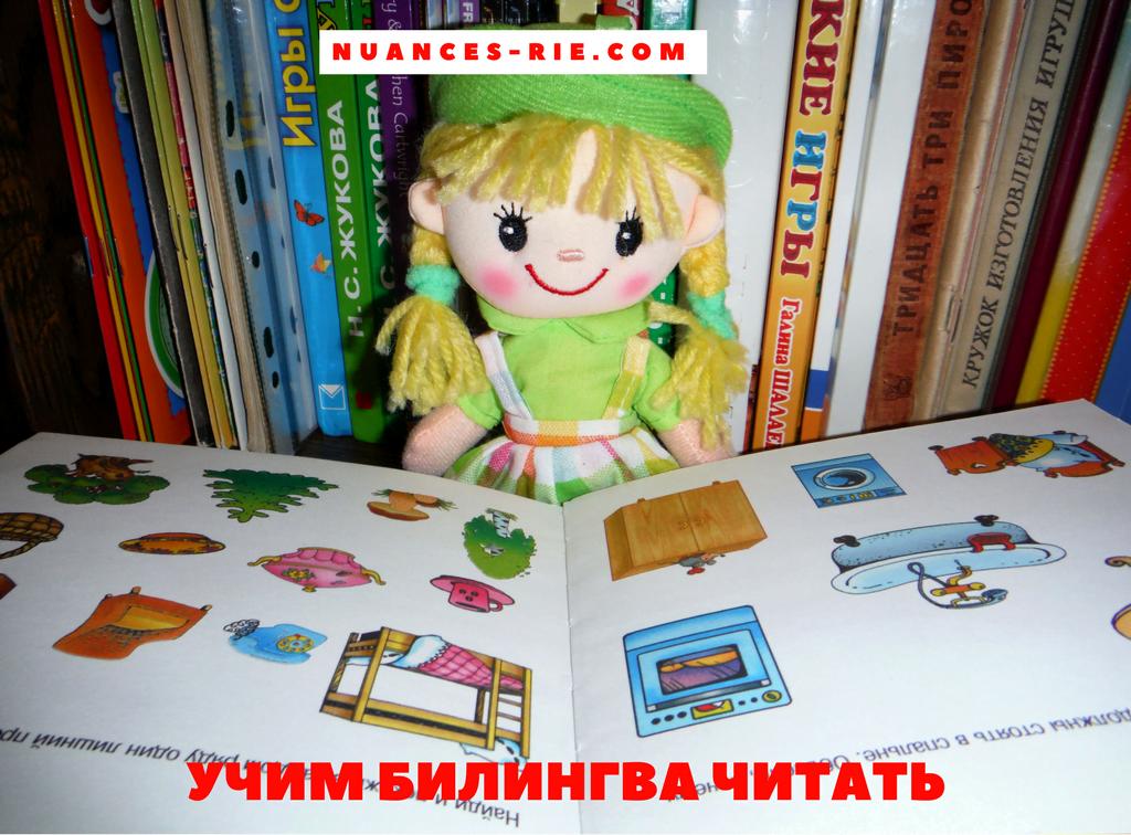 учим билингва читать по-русски
