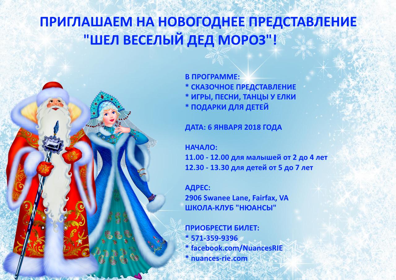 novogodnee_predstavlenie_2018