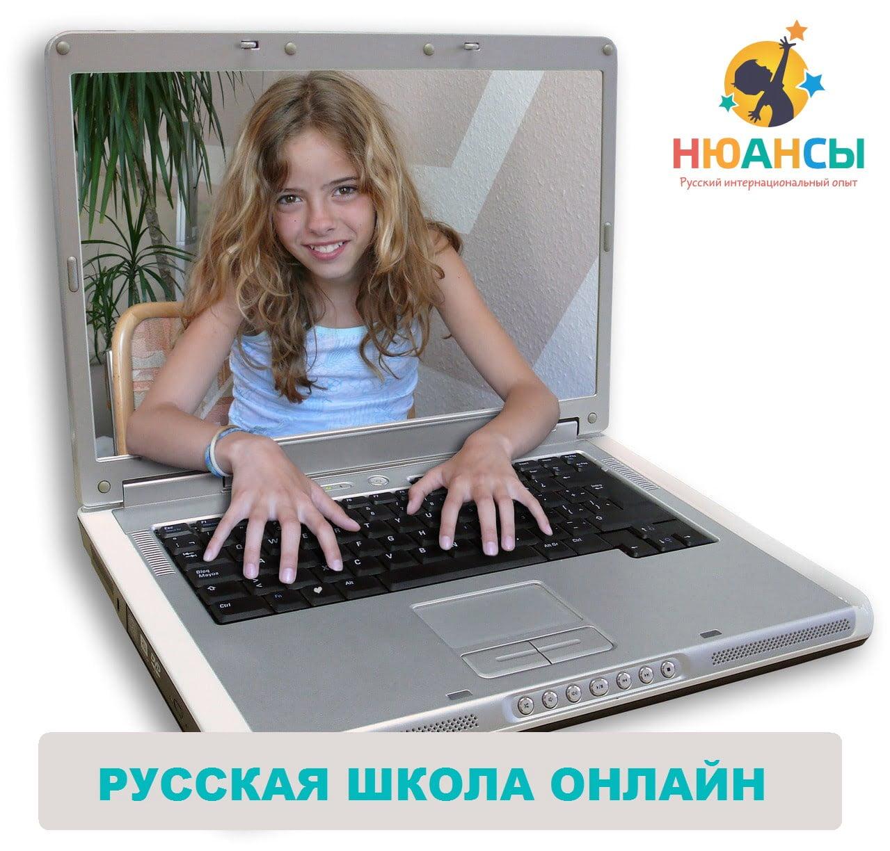 Русская школа онлайн