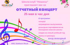 Отчетный концерт школы Нюансы 2019